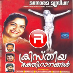 christian devotional songs - vol 1