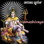 Namashivaya