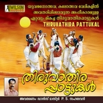 thiruvathira pattukal