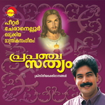 prapanchasathyam