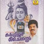 kottiyoor chaithanyam