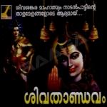 Shivathandavam
