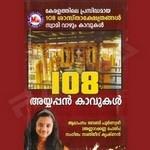 108 ayyappan kavukal