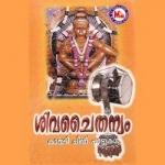 siva chaithanyam (kavadi - ...