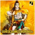 Shivashtotharam