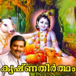 Krishnatheertham