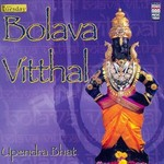 Bolava Vitthal - Upendra Bhat