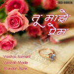Tu Maze Prem - Marathi Love Songs