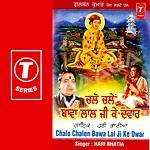 Chalo Chalen Bawa Lal Ji Ke Dware
