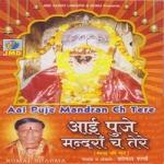 Aai Puje Mandran Ch Tere