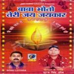 Baba Bhoto Teri Jai Jaikar