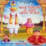 Bave Jitto De Dware Dhol Bajade