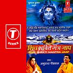 Shiv Shakti Mantra Jaap