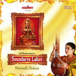 sri soundarya lahari