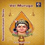 Sampradaya Bhajan Series - Vel Muruga