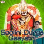 soolini gaayatri mantra