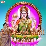 vijayalakshmi gayatri mantra
