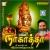 Kaaliyammaa Deviyammaa