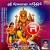 Sri Prahalatha Sarithram Part 1