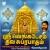Shrinivasa Govinda