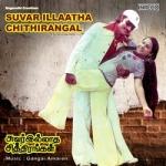 suvarillaatha chithirangal
