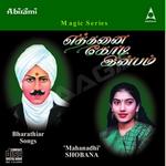 ethanai kodi inbam (album)