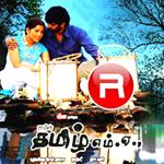 Katrathu Tamil (Tamil MA)