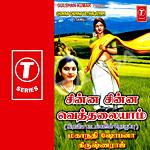 Chinna Chinna Vethalaiyam (Folk)
