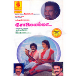 Solaiyamma