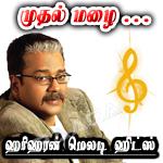 Mudhal Mazhai - Hariharan Melody Hits (Vol 1)