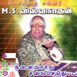 Ninaivaale Silai Seithu - MSV's All Time Hits