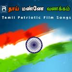 thai manne vanakkam - patriotic film songs