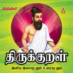 Thirukkural - Vol 031 (Vehu...