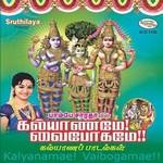 Kalyanamae Vaibogamae