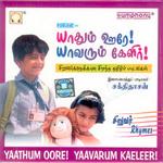 yaathum oore yaavarum kaeleer - vol 1