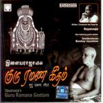guru ramana geetham