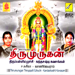 Thiru Murugan Thirupalli Ezhuchi