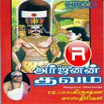 Arjunan Thavam