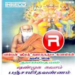 kumarasthavam shanmugakavasam panchamirthavannam