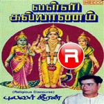 Valli Kalyaanam