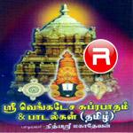 Sri Venkatesa Suprabatham & Paadalkal