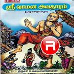 Sri Vamana Avatharam