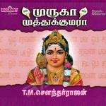 Muruga Muthukkumara - TM. Sounderarajan