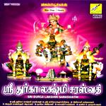 sri durga lakshmi saraswathi - vol 4