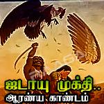ramayanam - 06 (sundarakandam anjaneya thoothu part 1)