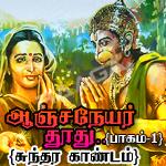 ramayanam - 06 (anjaneya th...