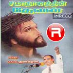 Samadhanathin Devan