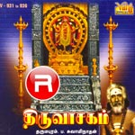 thiruvasagam - vol 1