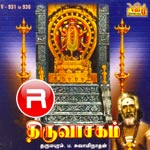thiruvasagam - vol 4