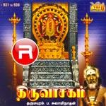 thiruvasagam - vol 5